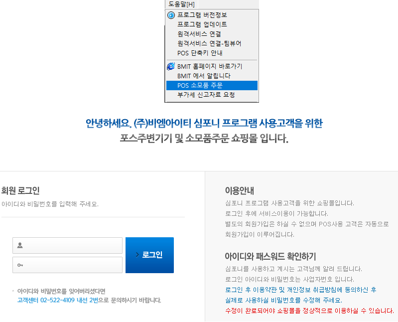 소모품 주문.png