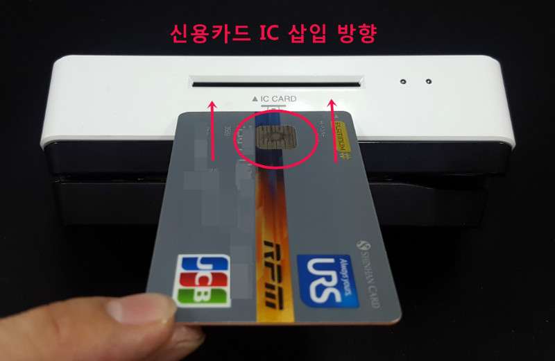 IC카드 방향1.jpg