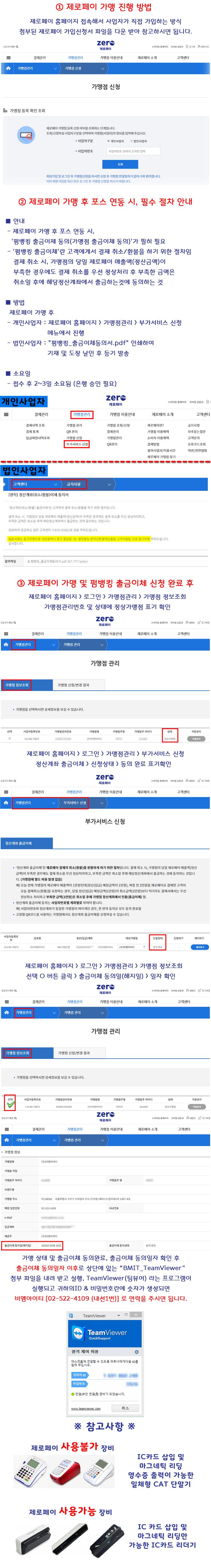제로페이_안내_최종수정완료.png